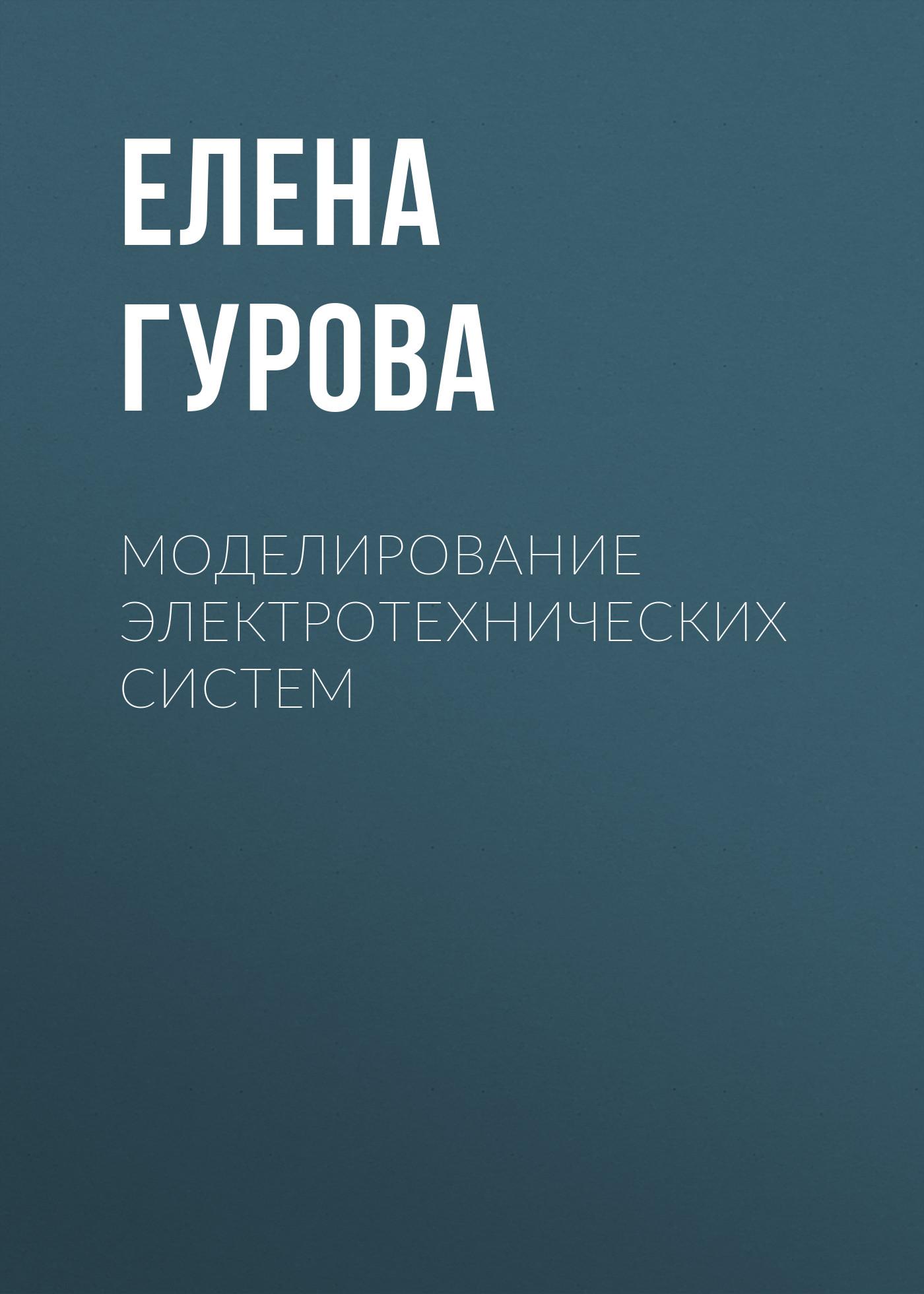 Елена Гурова Моделирование электротехнических систем цена