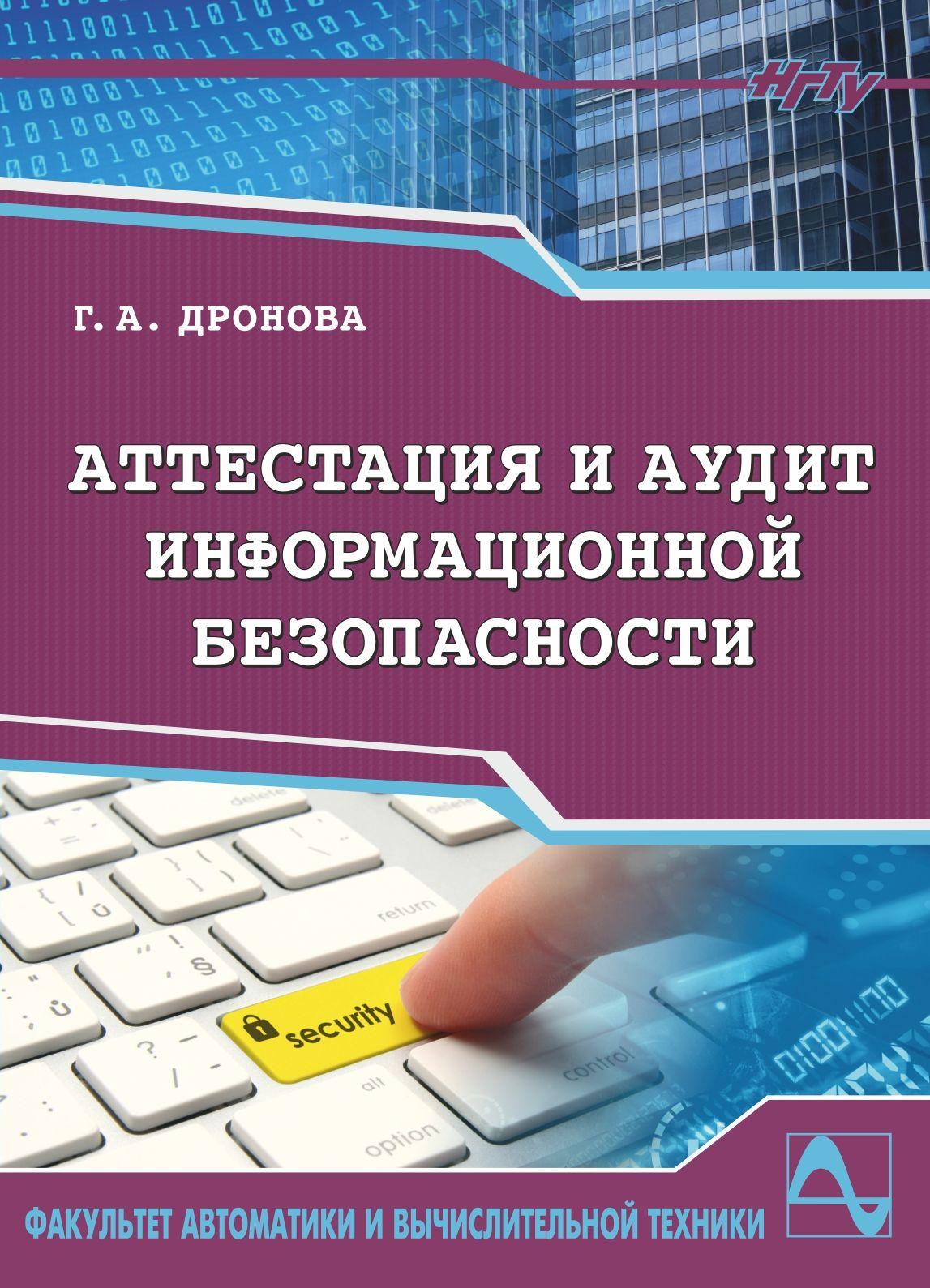 Галина Дронова Аттестация и аудит информационной безопасности