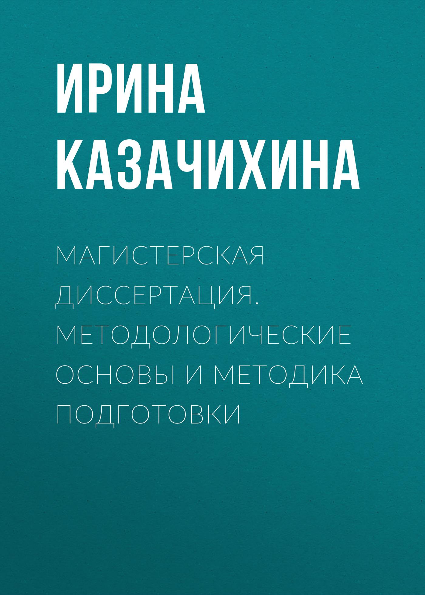Ирина Казачихина Магистерская диссертация. Методологические основы и методика подготовки обучение персидскому языку в московских вузах