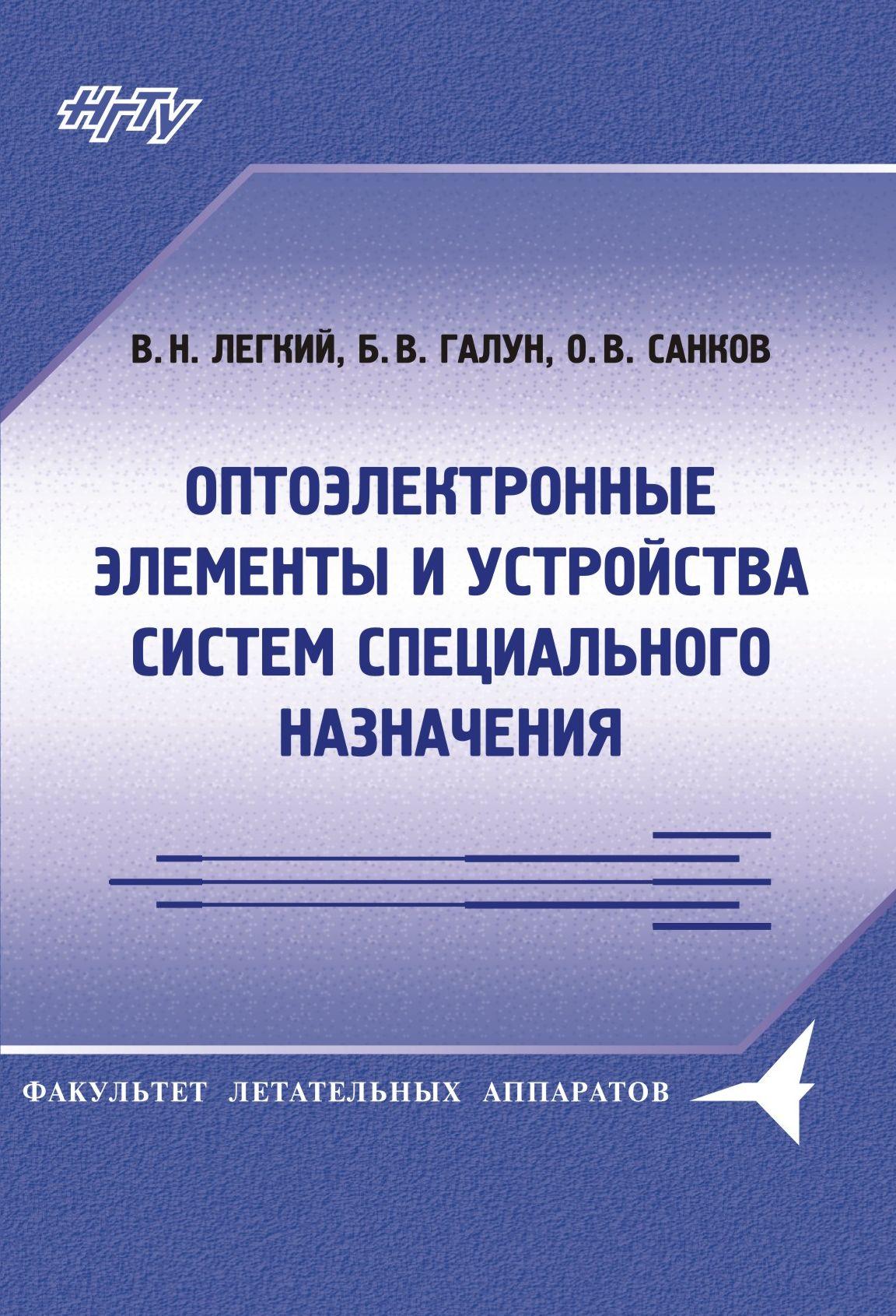 Борис Галун Оптоэлектронные элементы и устройства систем специального назначения вербы в с курочкина а п антенно фидерные и оптоэлектронные устройства