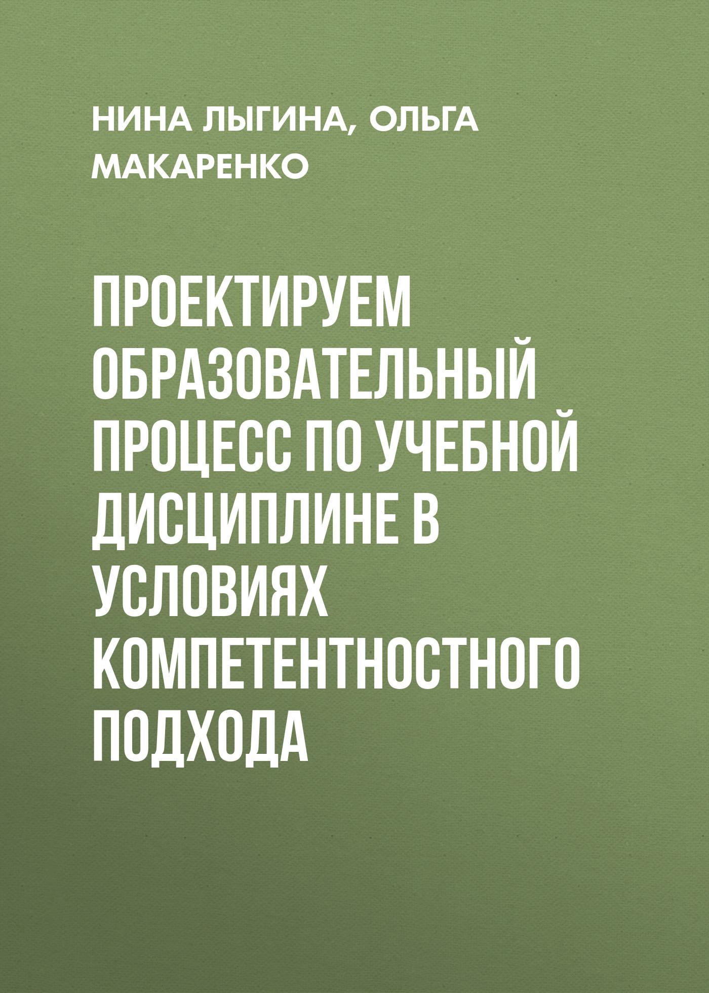 Ольга Макаренко Проектируем образовательный процесс по учебной дисциплине в условиях компетентностного подхода юрий татур образовательный процесс в вузе методология и опыт проектирования page 4