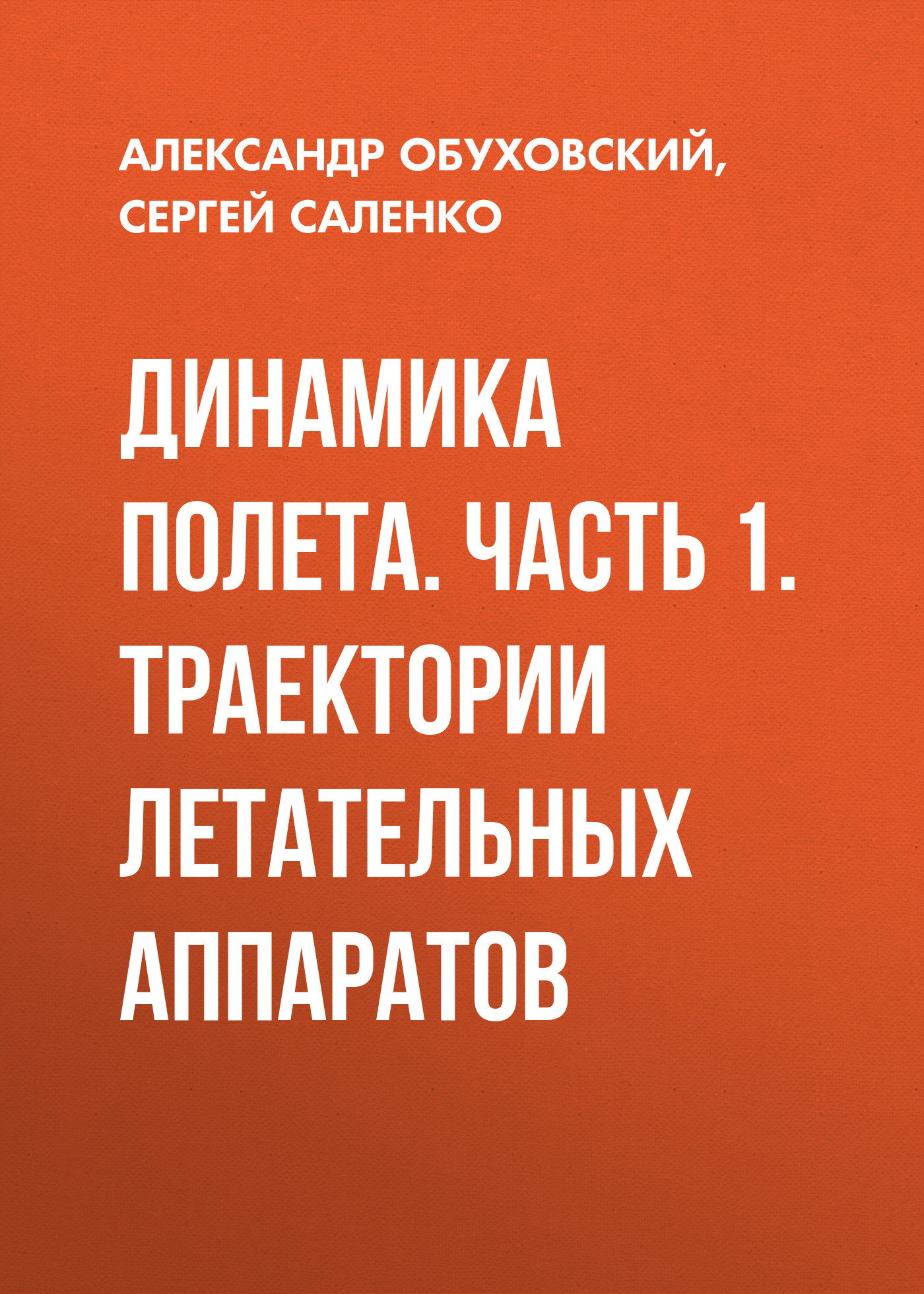 А. Д. Обуховский Динамика полета. Часть 1. Траектории летательных аппаратов