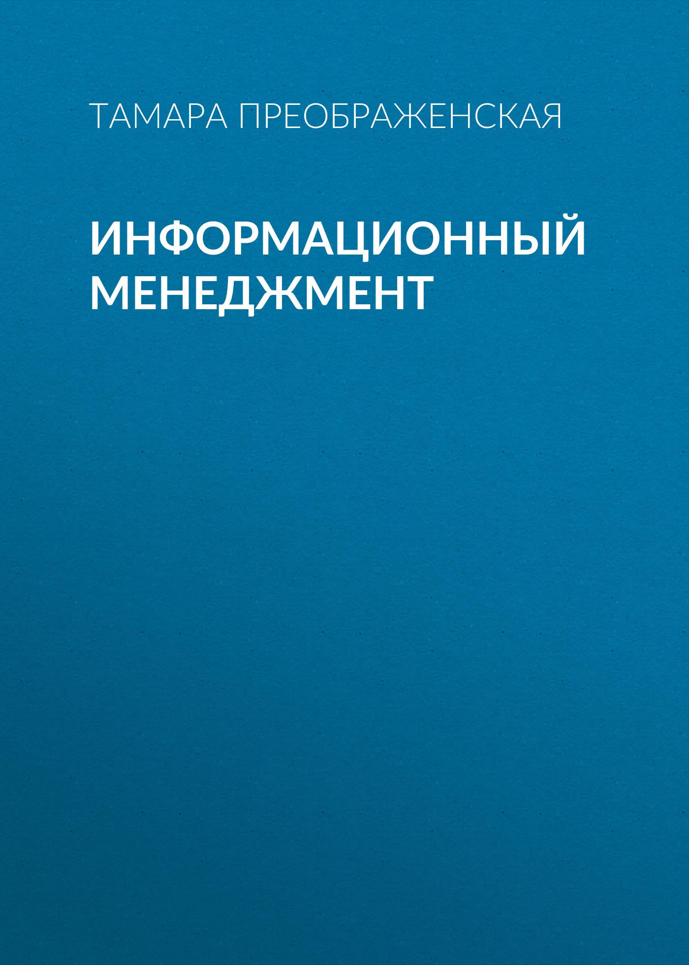 Т. В. Преображенская Информационный менеджмент