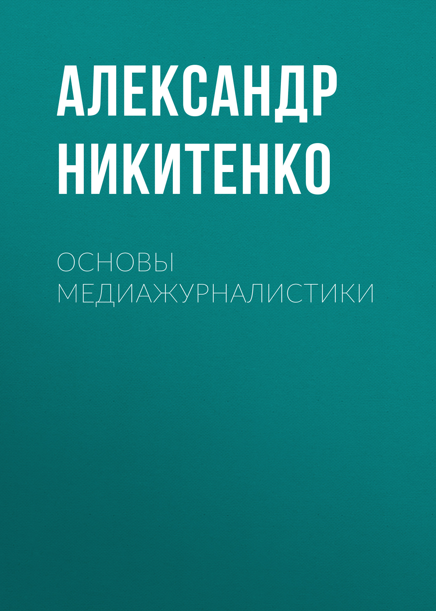 Александр Никитенко Основы медиажурналистики dairy extension strategies