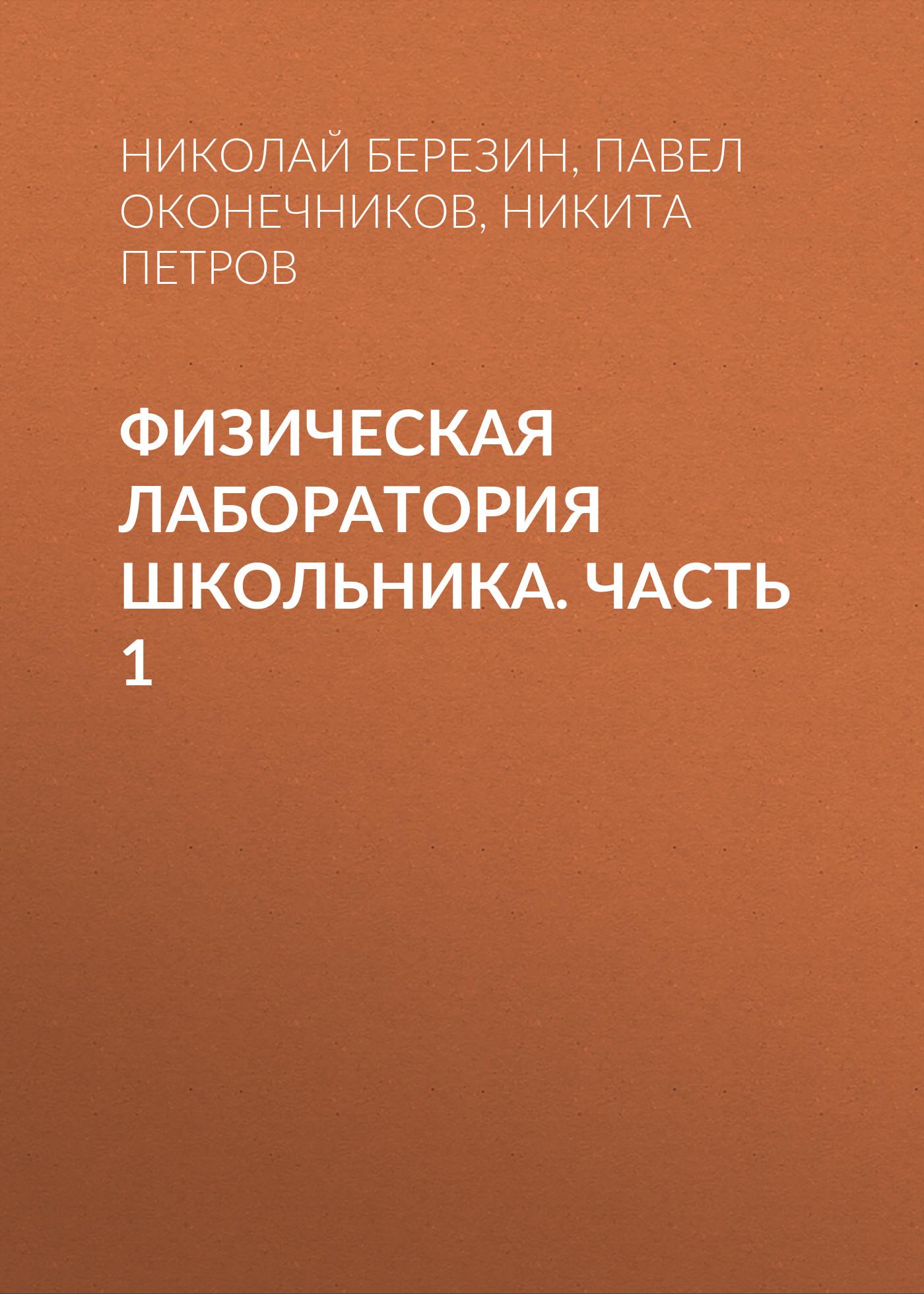 Николай Березин Физическая лаборатория школьника. Часть 1 николай березин физическая лаборатория школьника часть 1