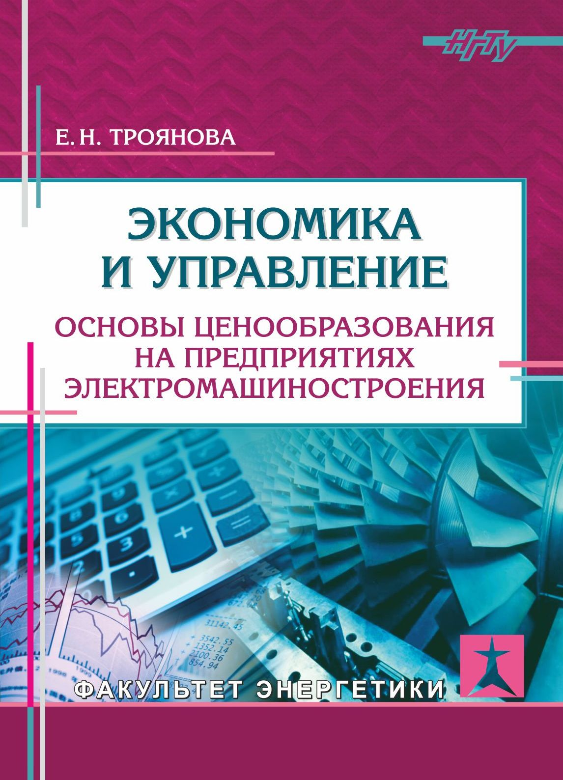 Е. Н. Троянова Экономика и управление. Основы ценообразования на предприятиях электромашиностроения