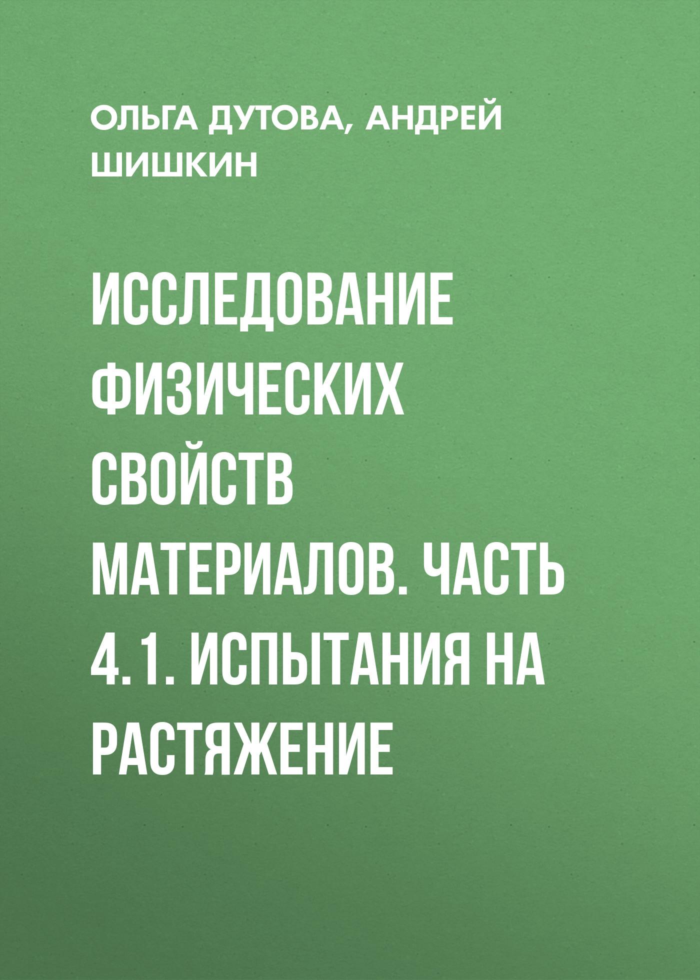 Андрей Шишкин Исследование физических свойств материалов. Часть 4.1. Испытания на растяжение