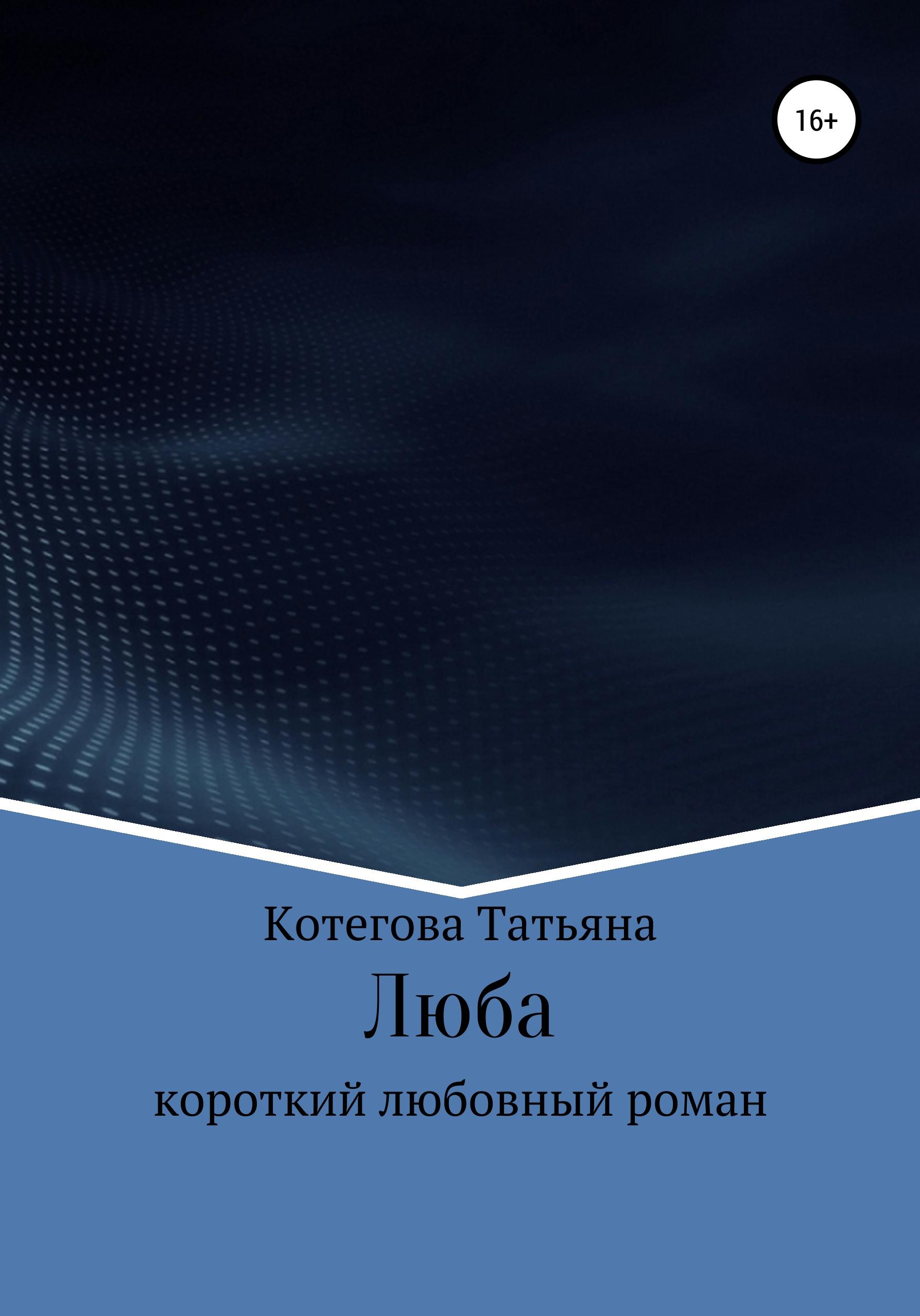 Татьяна Николаевна Котегова Люба татьяна котегова машка