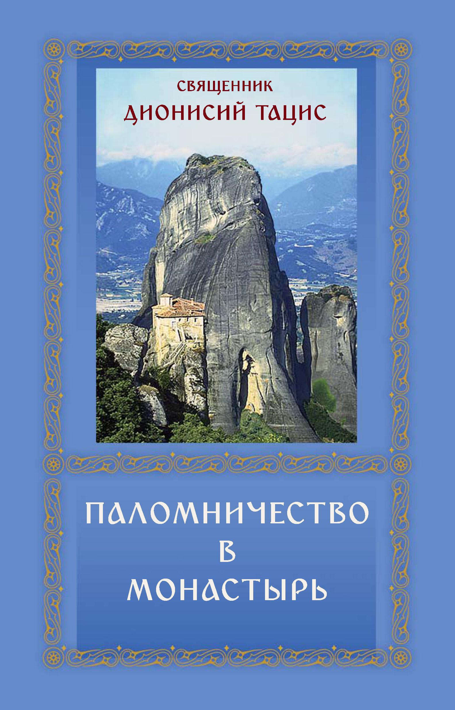 священник Дионисий Тацис Паломничество в монастырь калашников в дионисий