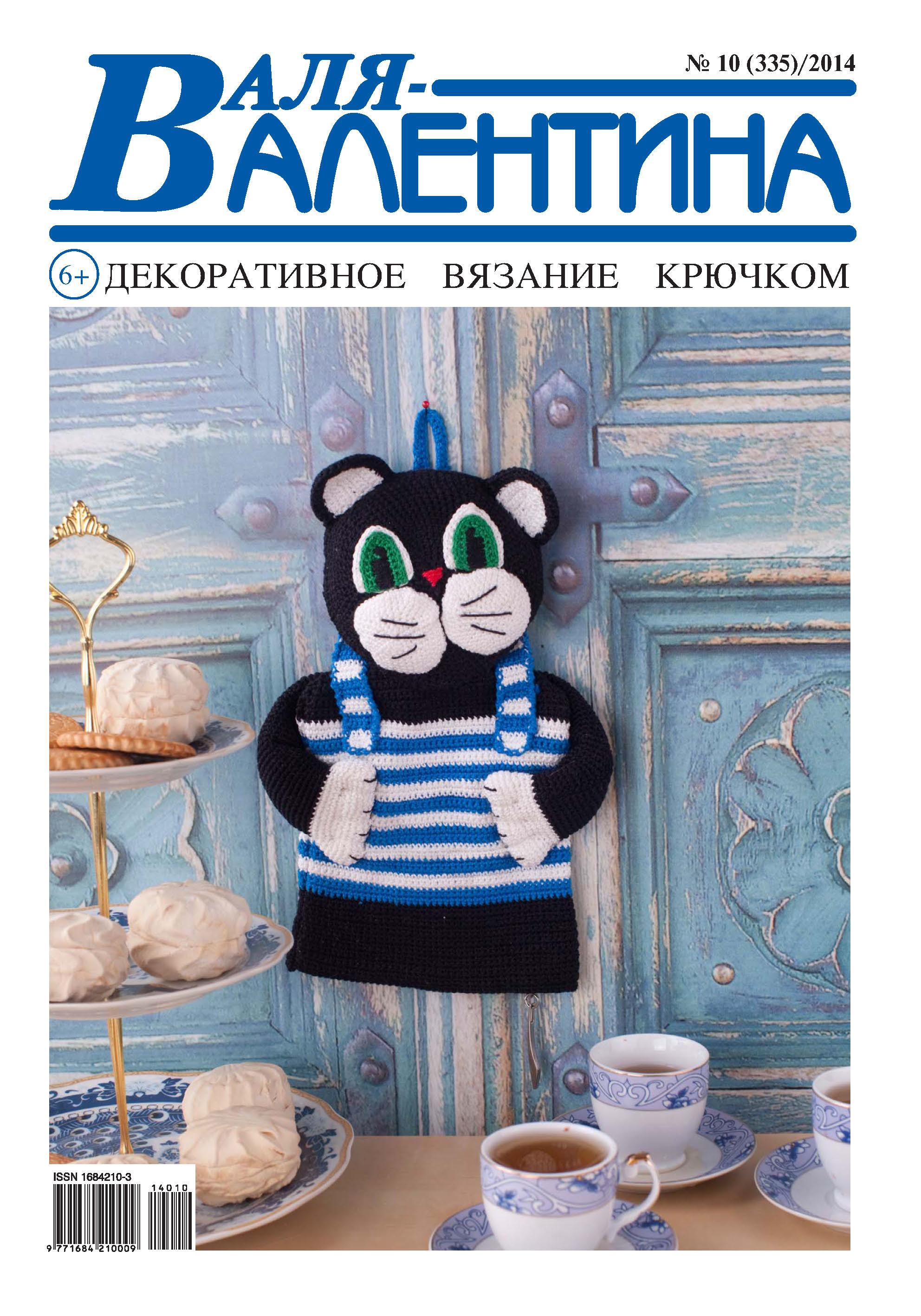 Валя-Валентина. Декоративное вязание крючком. №10/2014