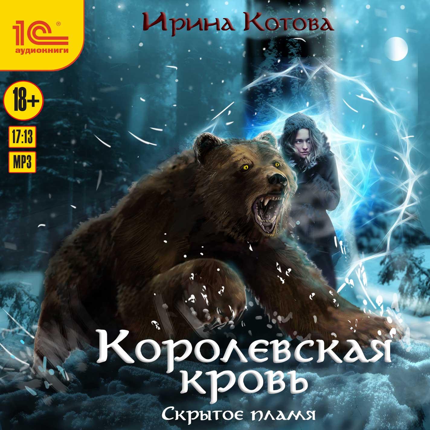 Ирина Котова Королевская кровь. Скрытое пламя цена