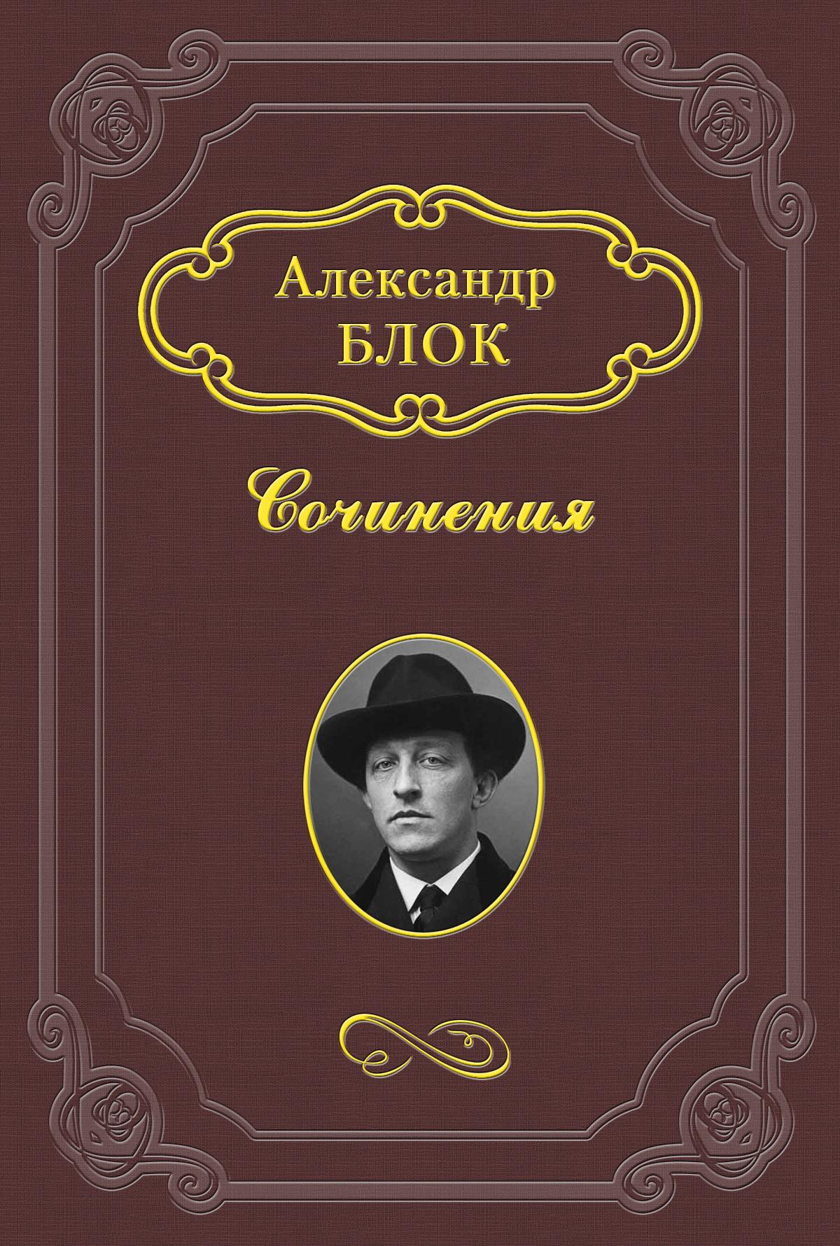 Александр Блок «Разбойники» александр блок ни сны ни явь