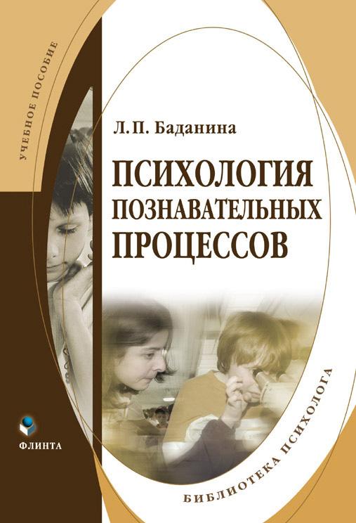 Л. П. Баданина Психология познавательных процессов л п баданина основы общей психологии учебное пособие