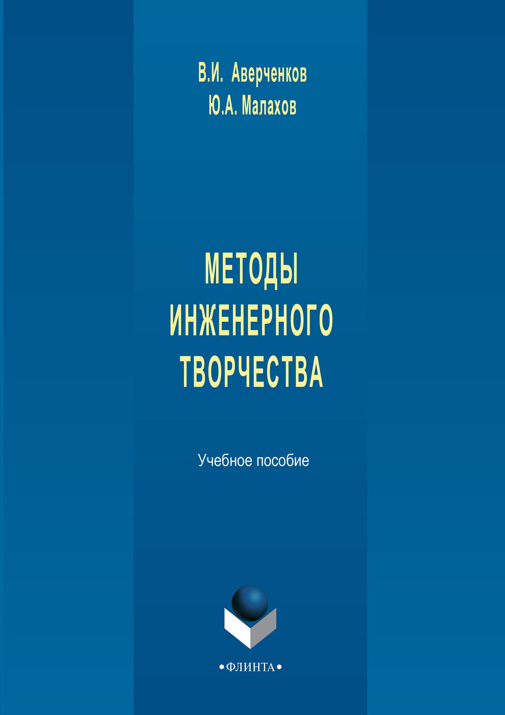 цена на В. И. Аверченков Методы инженерного творчества. Учебное пособие