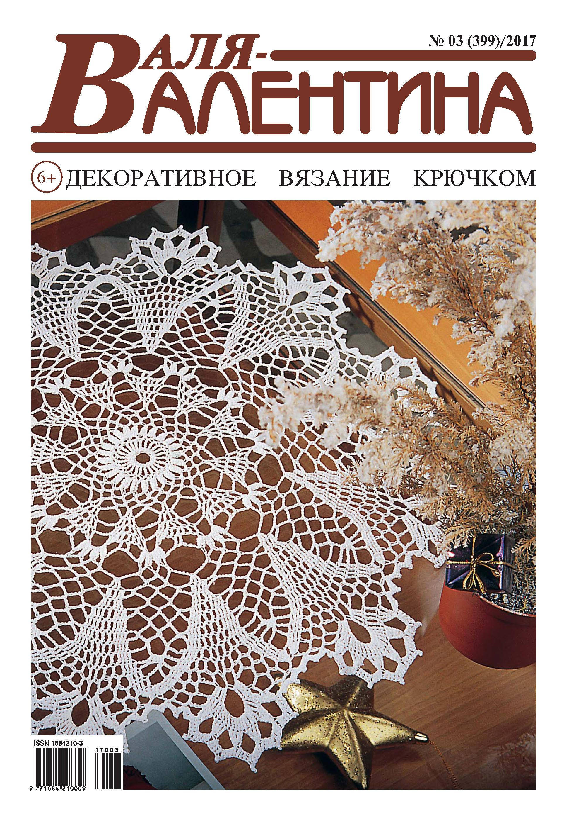 Валя-Валентина. Декоративное вязание крючком. №03/2017_Отсутствует