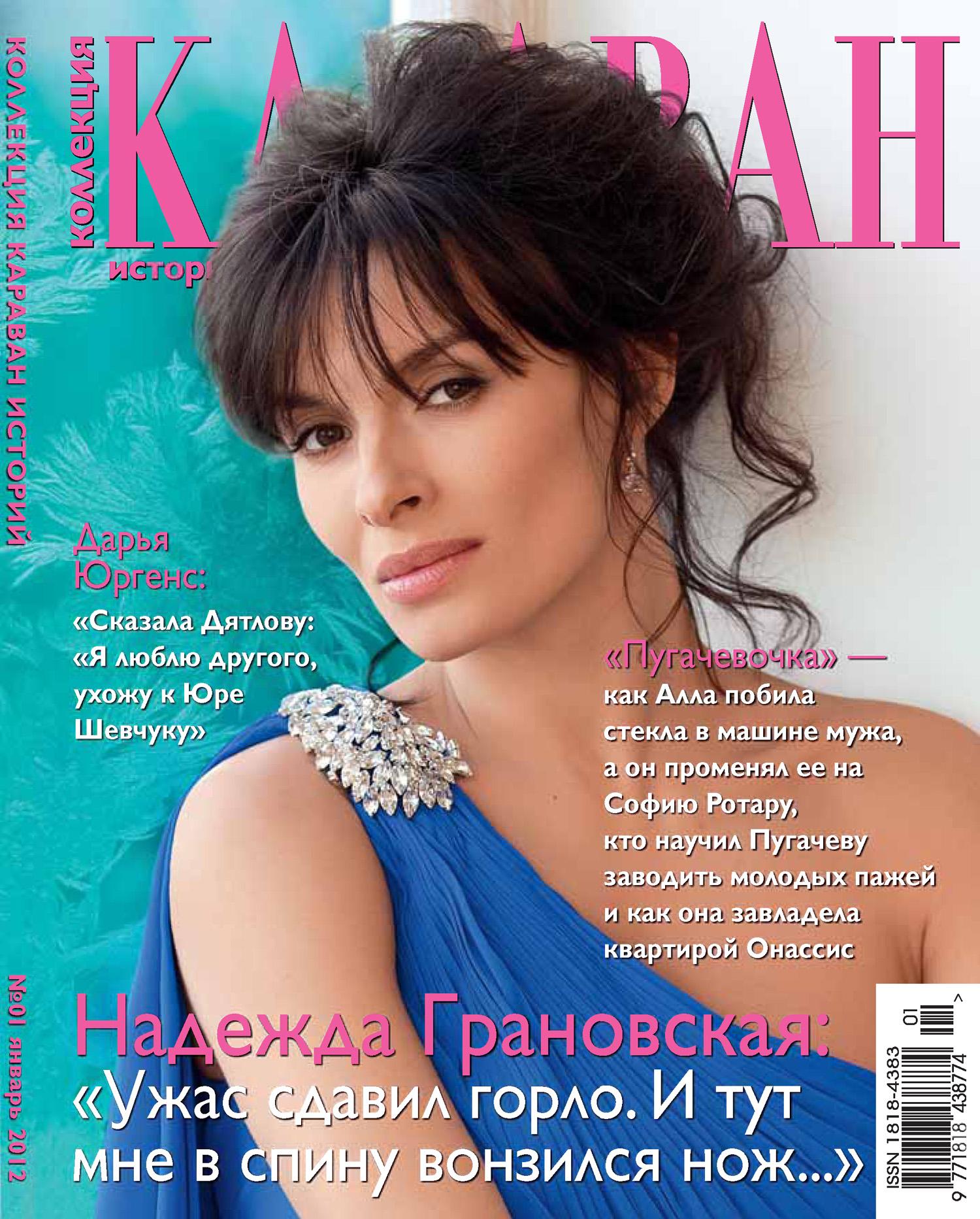 Отсутствует Коллекция Караван историй №01 / январь 2012