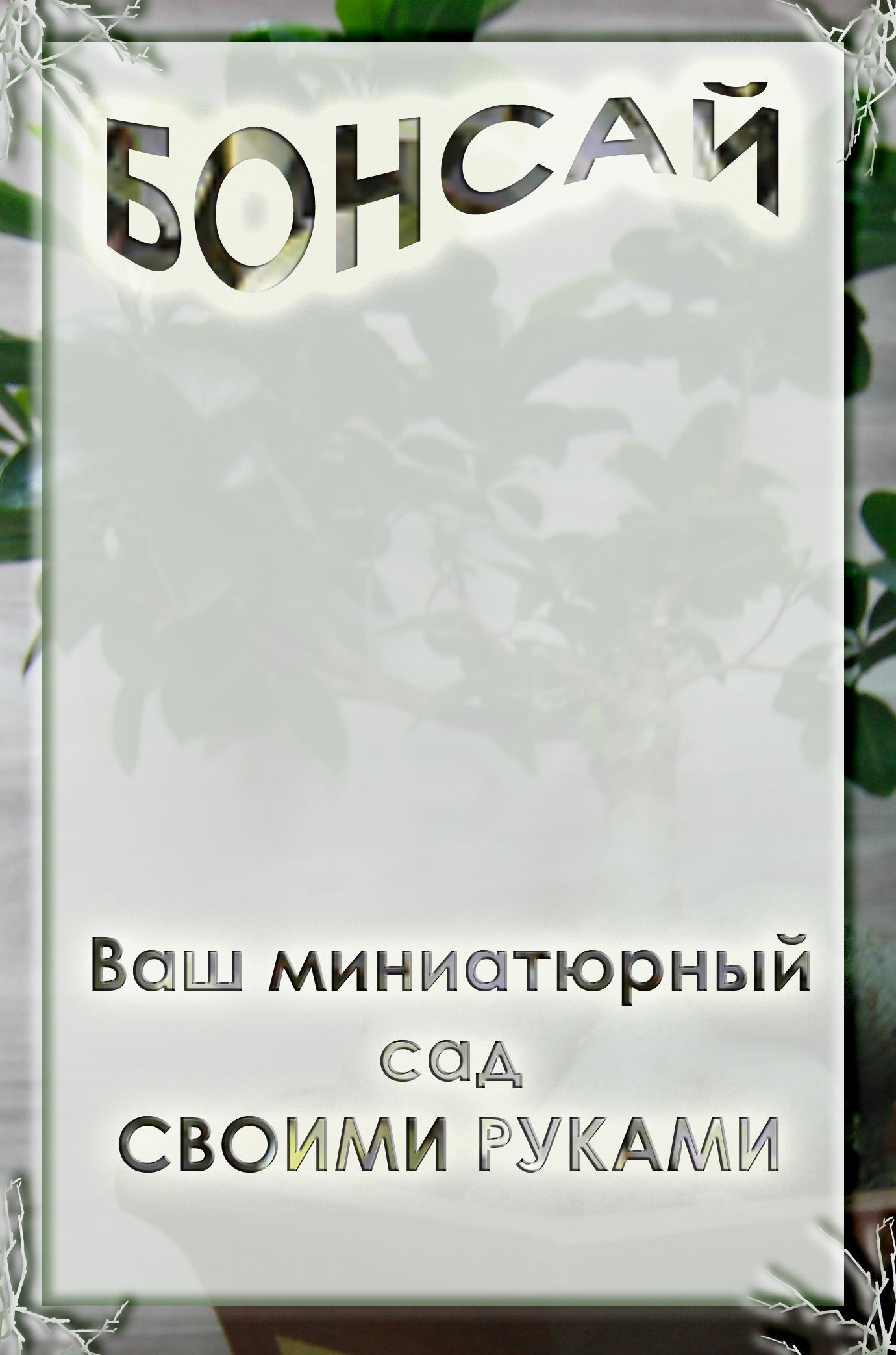 Илья Мельников Ваш миниатюрный сад своими руками