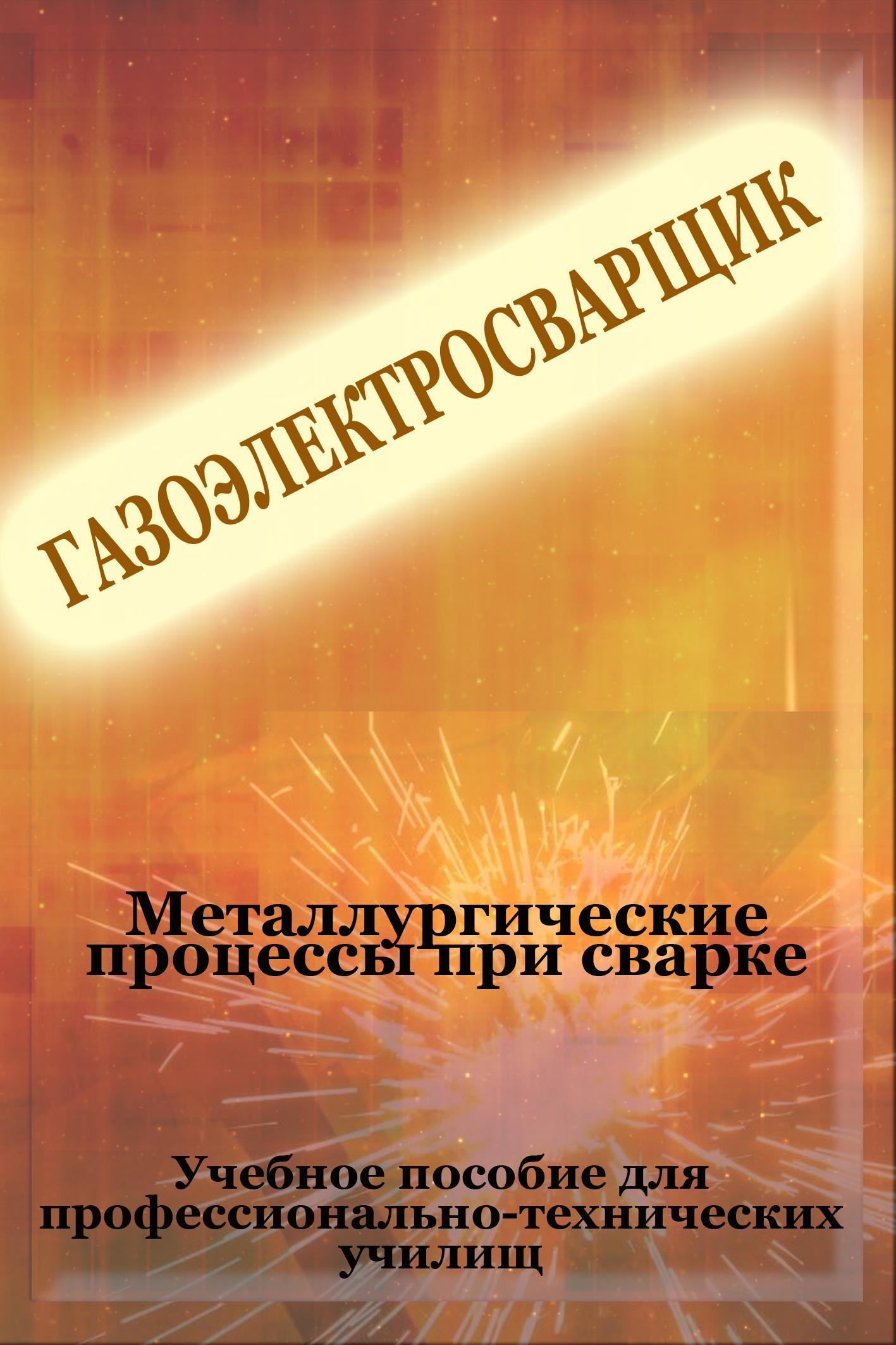 цена на Илья Мельников Металлургические процессы при сварке