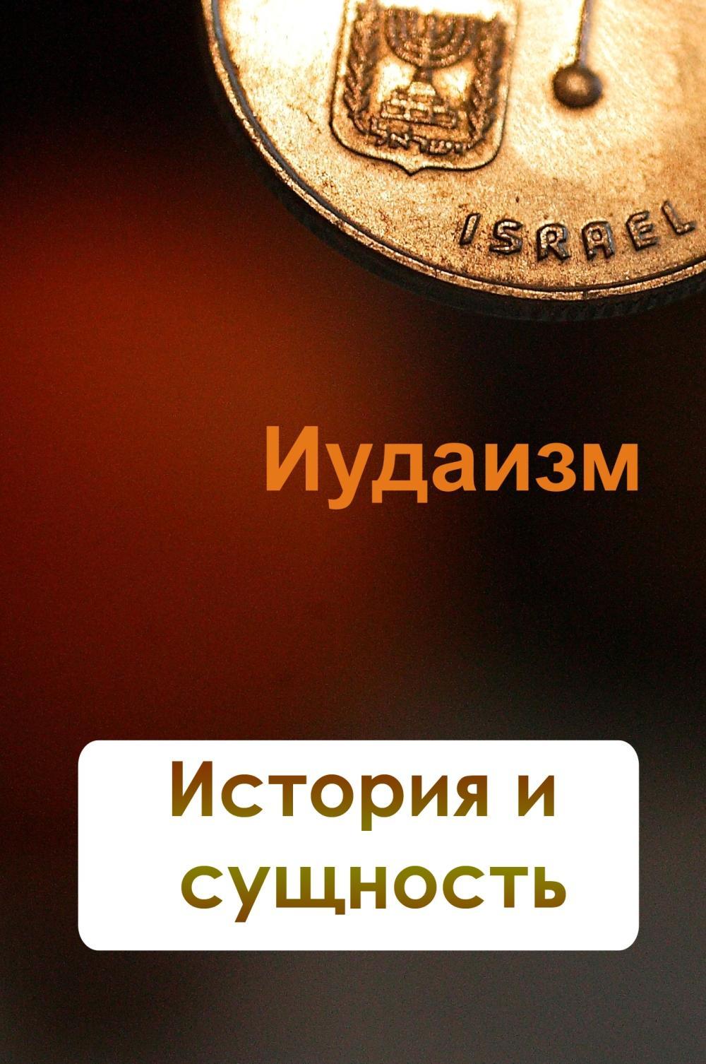 Илья Мельников Иудаизм. История и сущность