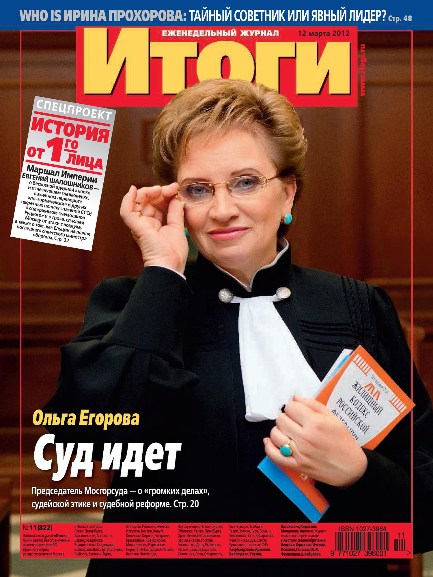 Отсутствует Журнал «Итоги» №11 (822) 2012 отсутствует журнал человек без границ 12 13 2006