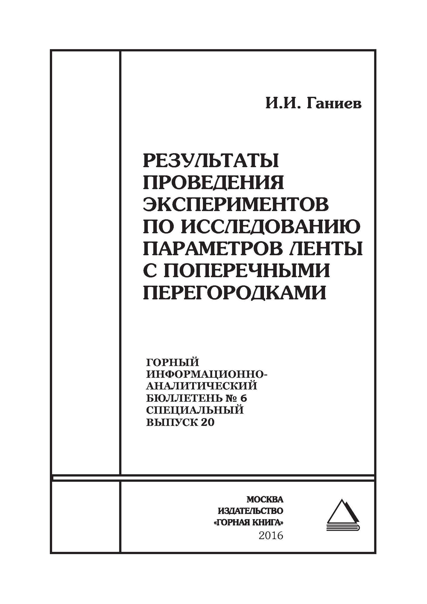И. И. Ганиев Результаты проведения экспериментов по исследованию параметров ленты с поперечными перегородками