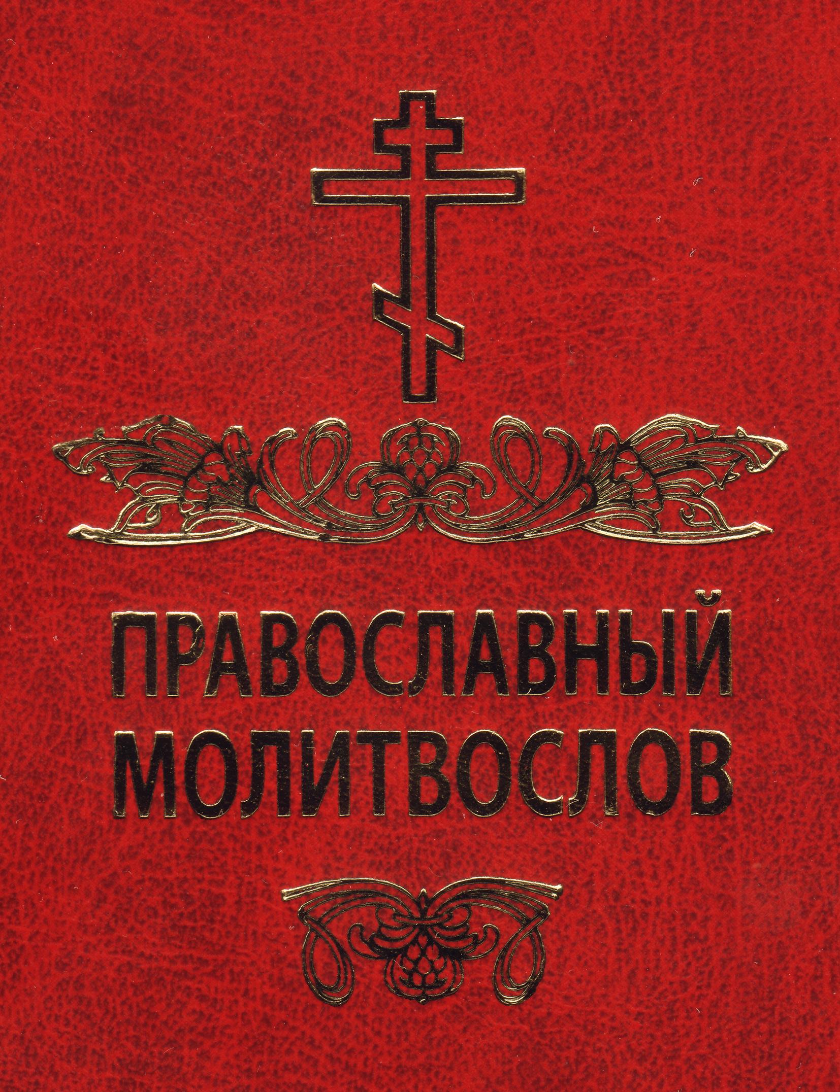 Сборник Православный молитвослов