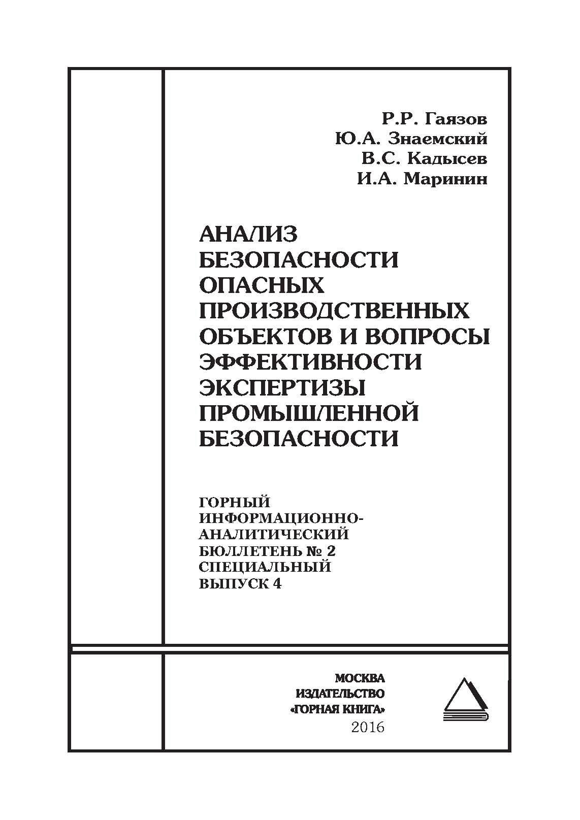 Р. Р. Гаязов Анализ безопасности опасных производственных объектов и вопросы эффективности экспертизы промышленной безопасности