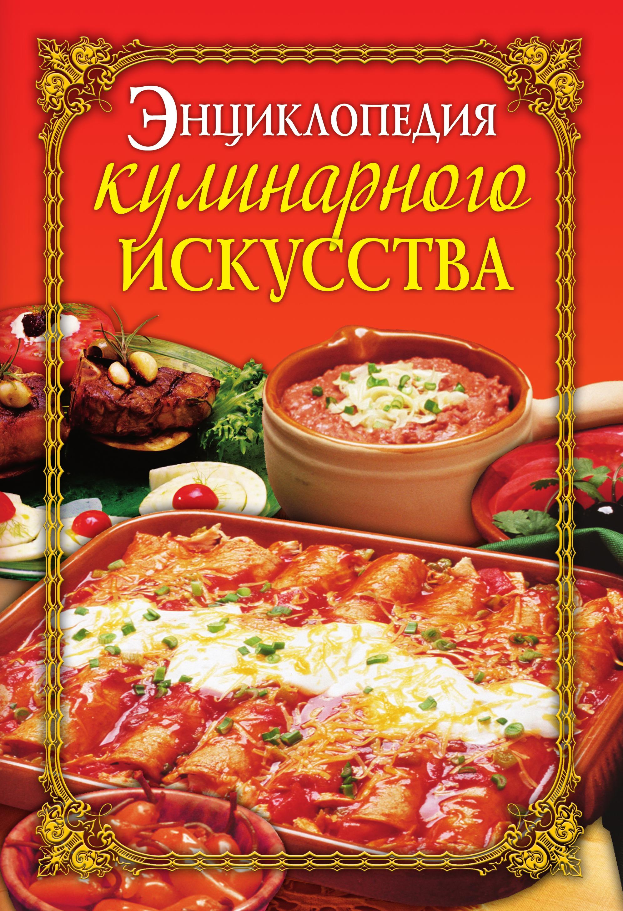 Е. А. Бойко Энциклопедия кулинарного искусства бойко е лучшие рецепты блюд на пару
