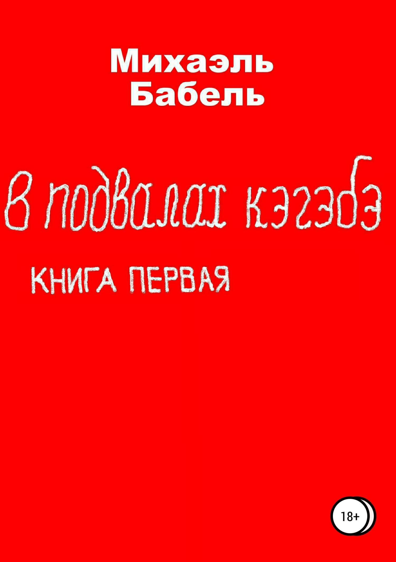 Михаэль Бабель В подвалах кэгэбэ. Книга первая бабель михаэль подножка