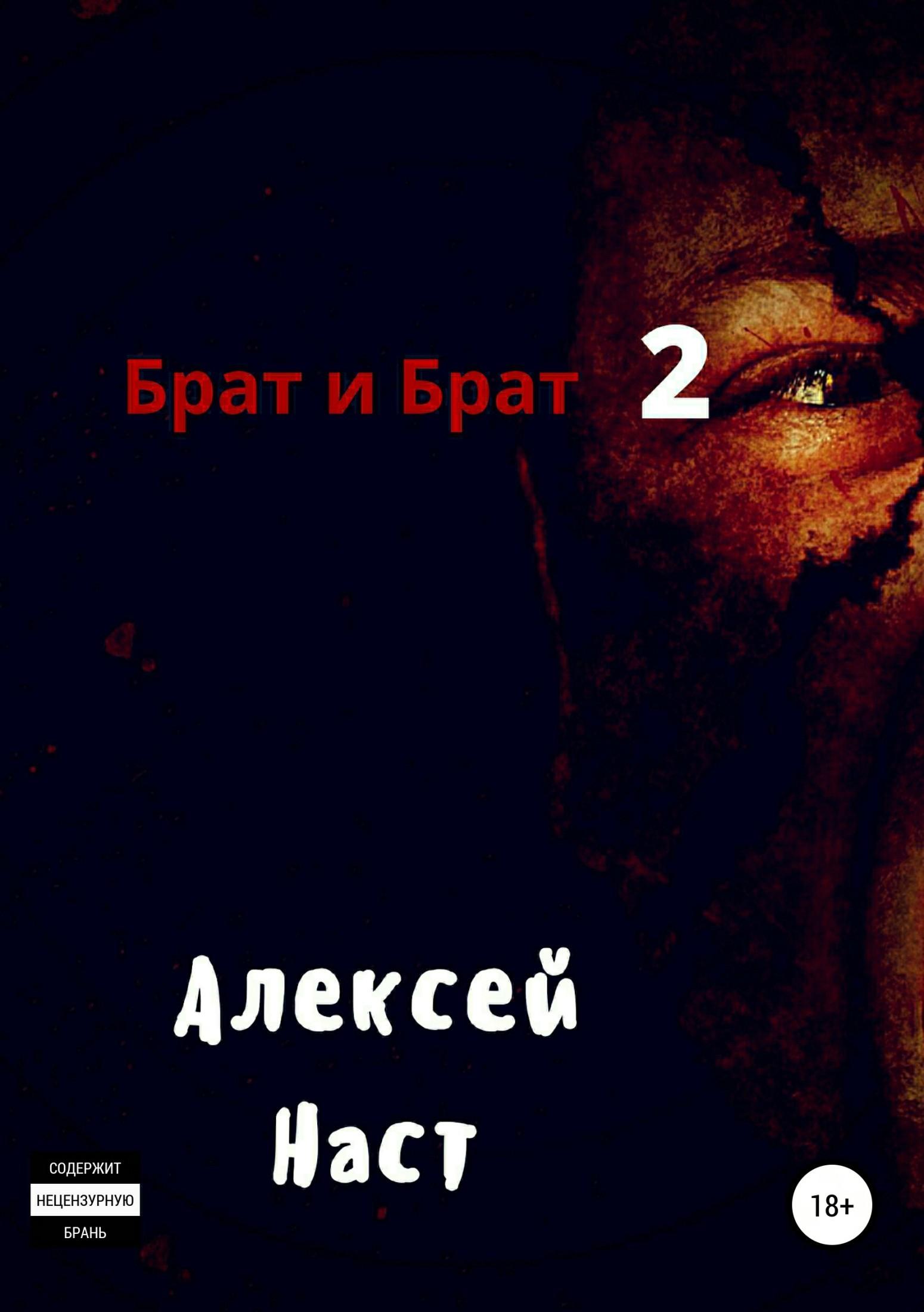 Алексей Николаевич Наст Брат и Брат 2 цены
