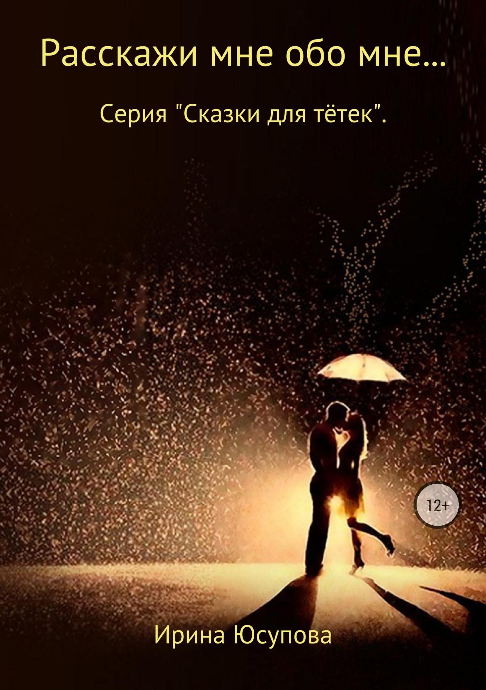 Фото - Ирина Николаевна Юсупова Расскажи мне обо мне… ирина николаевна юсупова научи себя любви…