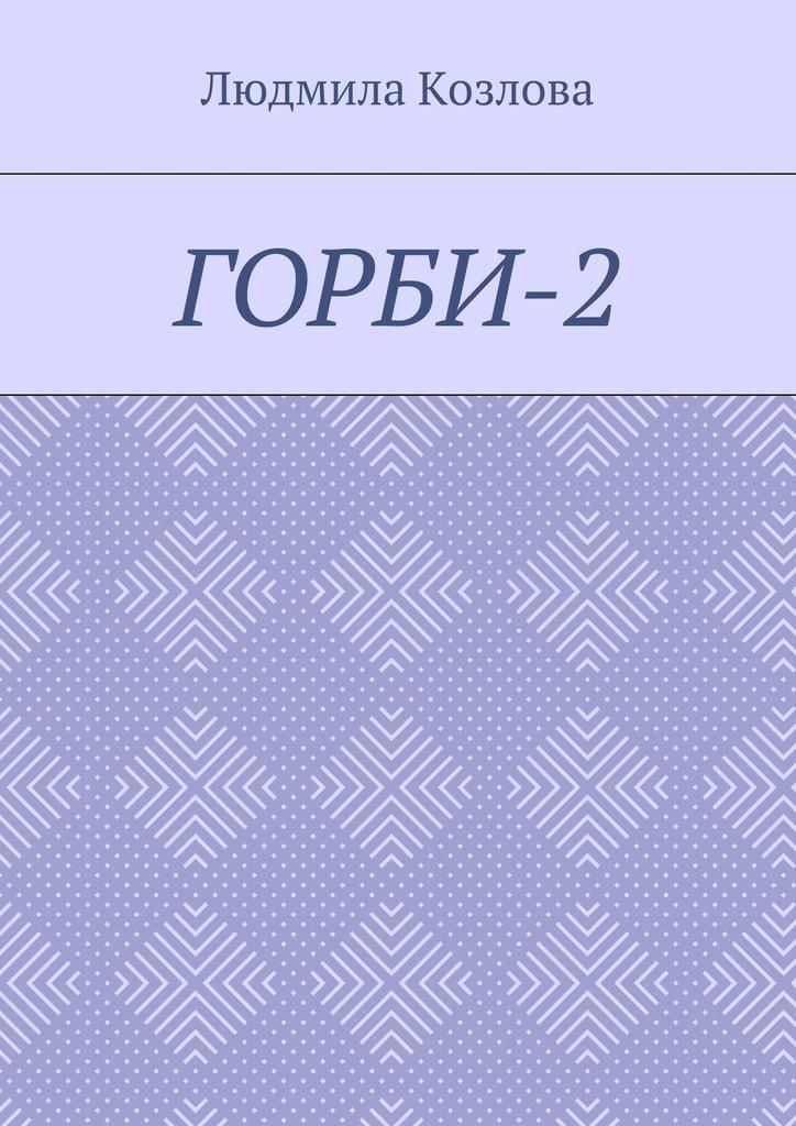 Людмила Козлова Горби-2 в девятый том включены романы д л мордовцев