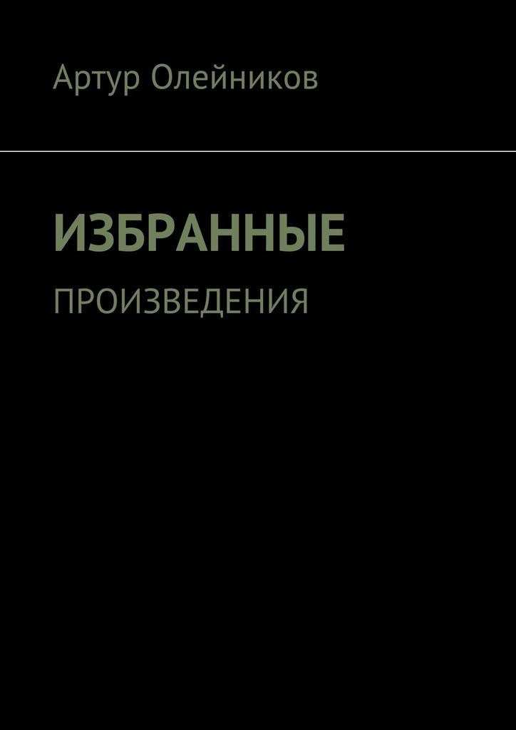 Артур Олейников Избранные произведения сосэки нацумэ избранные произведения