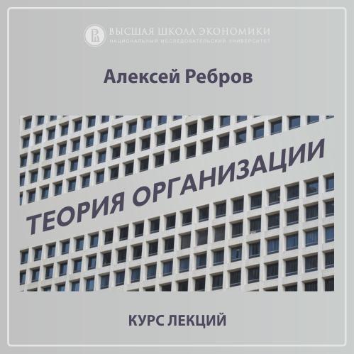 Алексей Ребров 9.3. Структурно-ситуационная модель алексей ребров 4 4 модель майлза и сноу