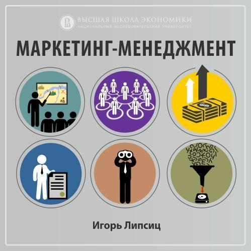Игорь Липсиц 4.4. Управленческие действия по увеличению рыночной стоимости компании – в теории игорь липсиц 5 3 маркетинговые источники стоимости
