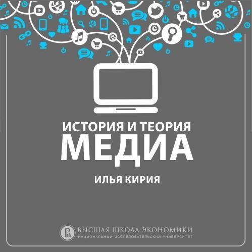 Фото - Илья Кирия 4.3 Носители способов коммуникации илья кирия 1 4 характеристики массовой коммуникации