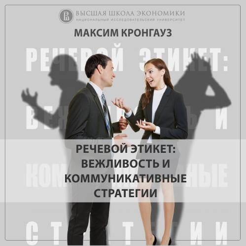 Максим Кронгауз 8.6 Другие этикетные ситуации академия речевого этикета