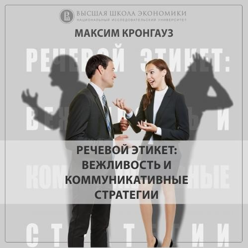 Максим Кронгауз 10.6 Эмоции против этикета академия речевого этикета