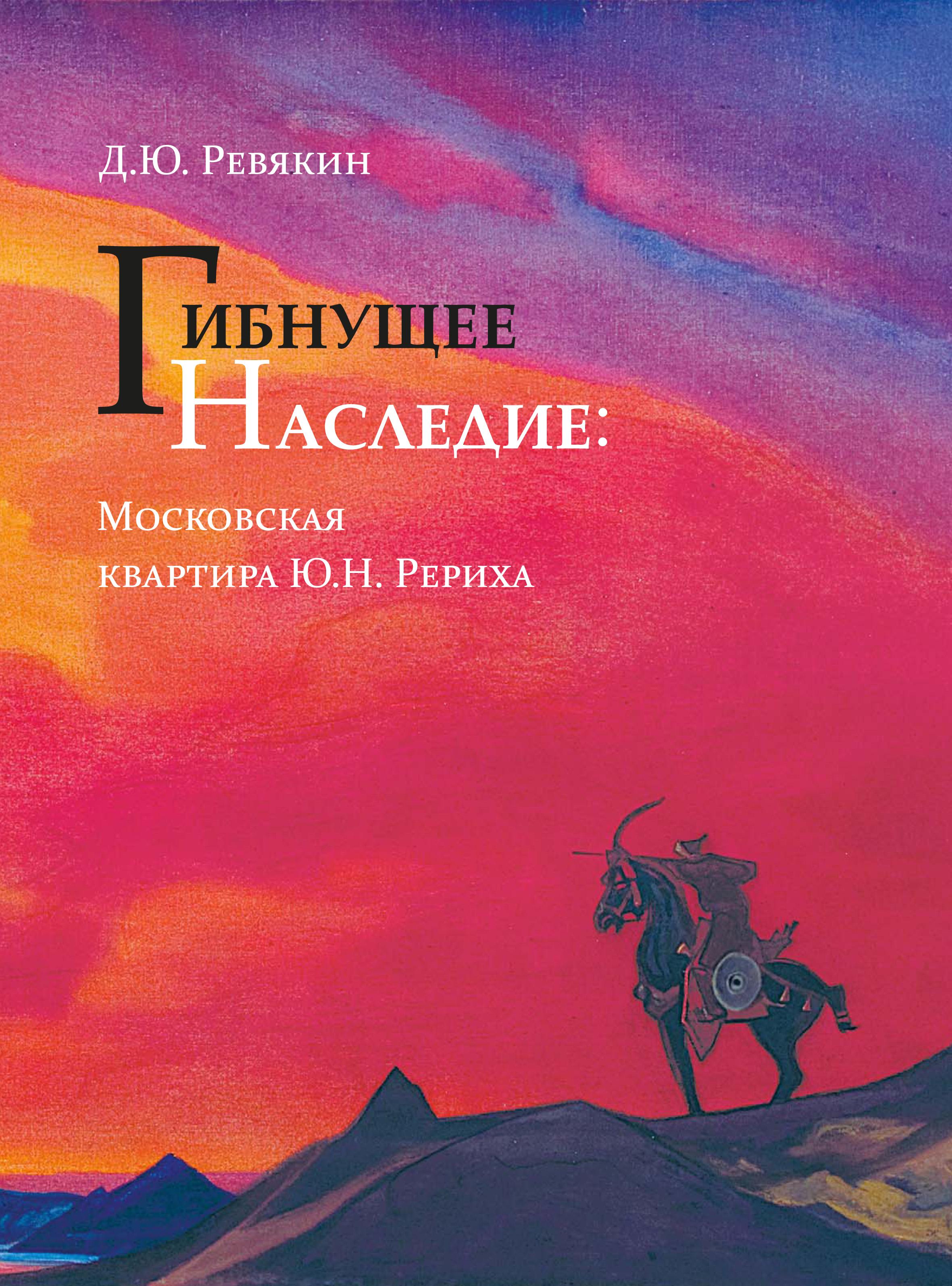 gibnushchee nasledie moskovskaya kvartira yu n rerikha katalog fotokhronika arkhivnye dokumenty