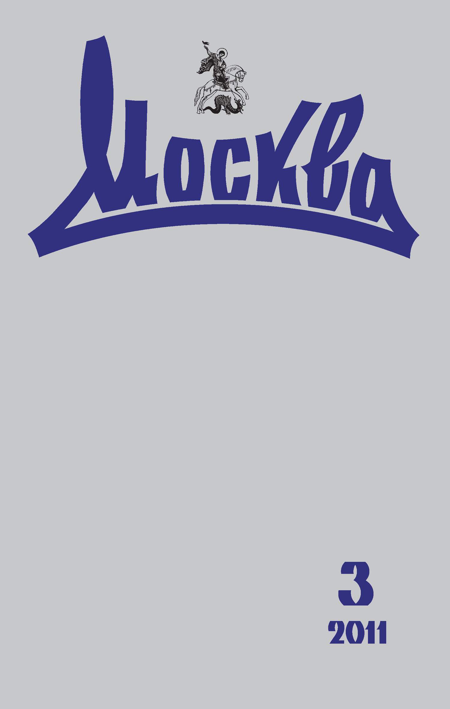 все цены на Отсутствует Журнал русской культуры «Москва» №03/2011 онлайн