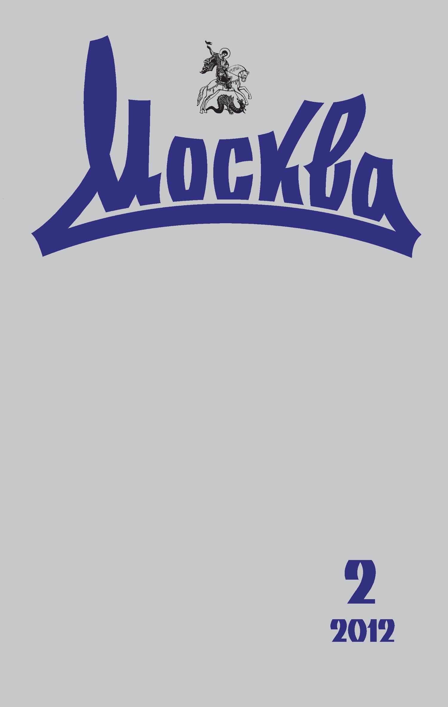 все цены на Отсутствует Журнал русской культуры «Москва» №02/2012 онлайн