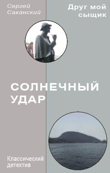 Сергей Саканский Солнечный удар цена и фото