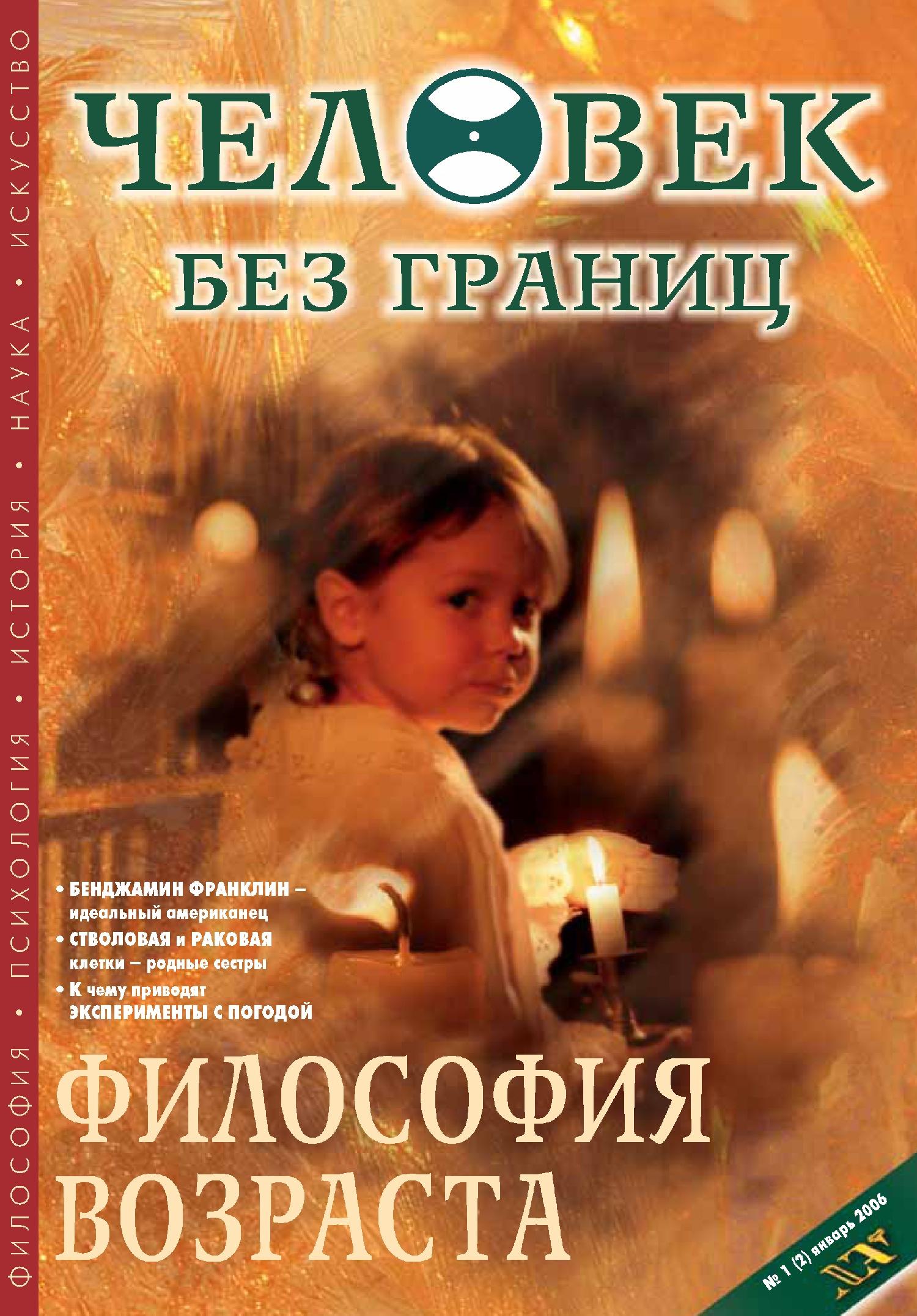 цена на Отсутствует Журнал «Человек без границ» №1 (02) 2006