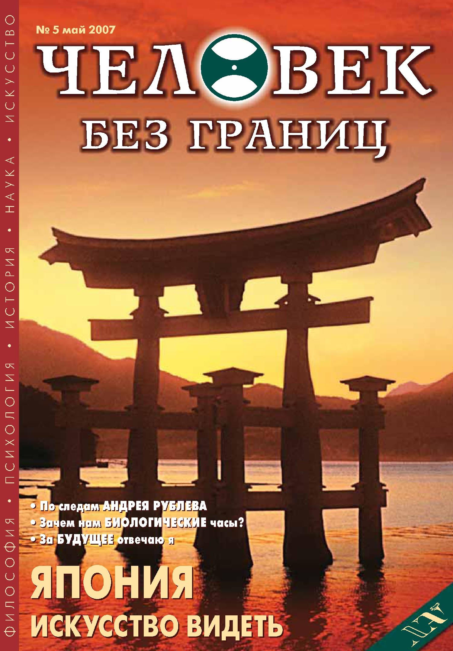Отсутствует Журнал «Человек без границ» №5 (18) 2007 отсутствует журнал человек без границ 2 03 2006
