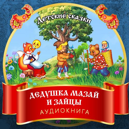 Николай Некрасов Дедушка Мазай и зайцы некрасов николай алексеевич дед мазай и зайцы
