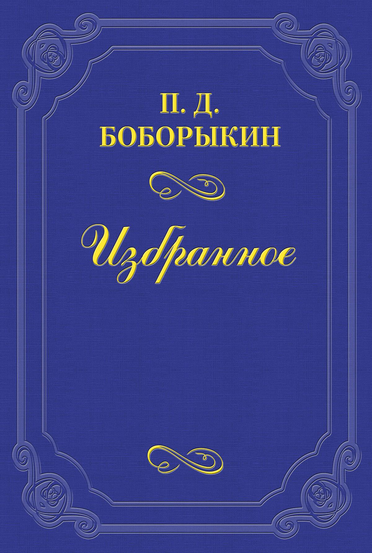 цена Петр Дмитриевич Боборыкин Проездом