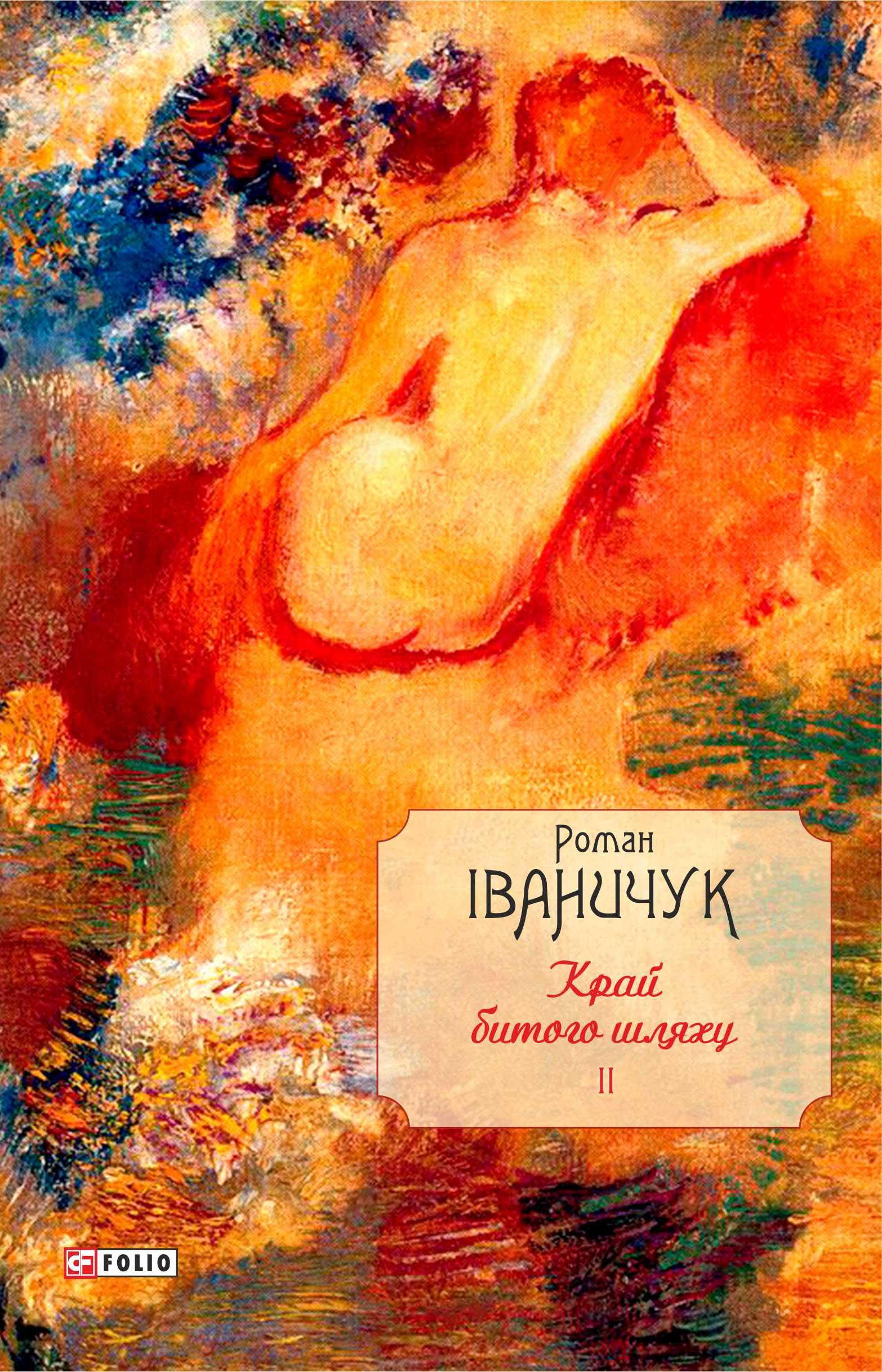 Роман Іваничук Край битого шляху антін щегельський мемуари українського казанови