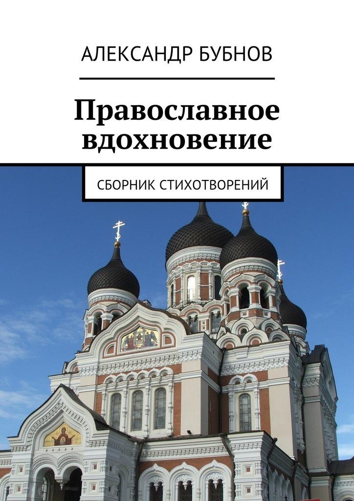 цена на Александр Бубнов Православное вдохновение. Сборник стихотворений