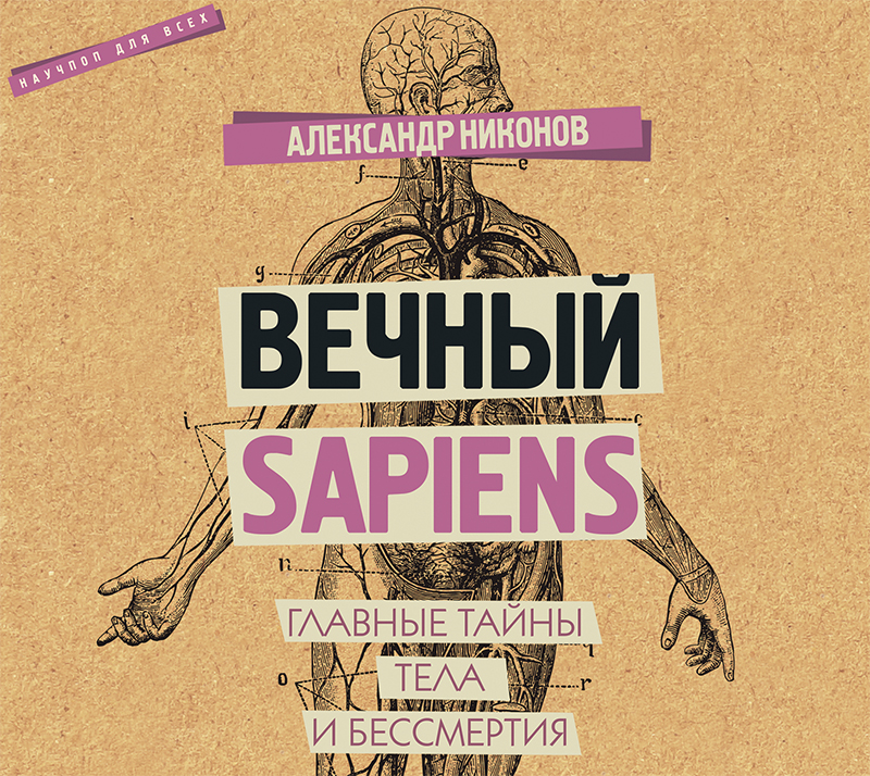 Александр Никонов Вечный sapiens. Главные тайны тела и бессмертия александр никонов чем женщина отличается от человека