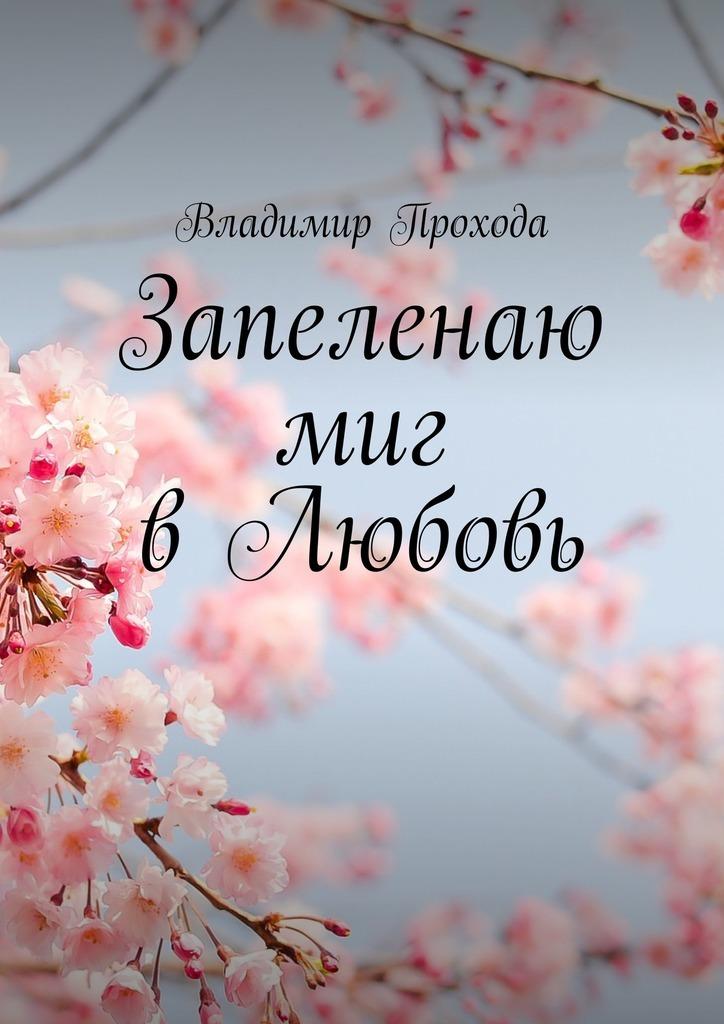 Владимир Прохода Запеленаю миг вЛюбовь